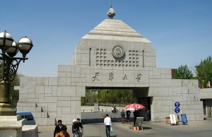 2017 Masters Scholarships At Tianjin University, China