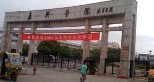 Jiaxing University Undergraduate Scholarships For International Students - China