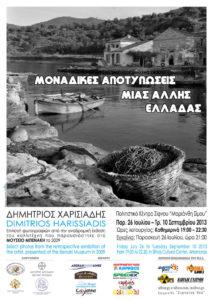 Έκθεση Δημήτρη Χαρισιάδη στη Σίφνο