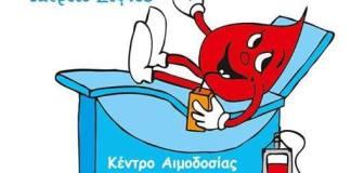 Σίφνος αιμοδοσία 2014