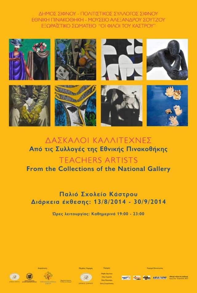 Η Εθνική Πινακοθήκη ταξιδεύει και φέτος στην Σίφνο