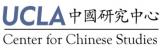 中國研究中心