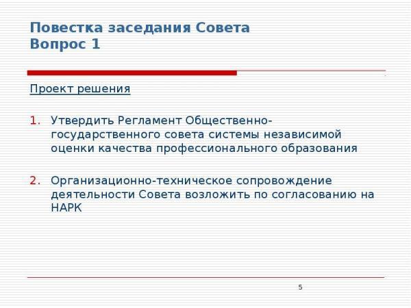Общественно-государственный совет системы независимой ...