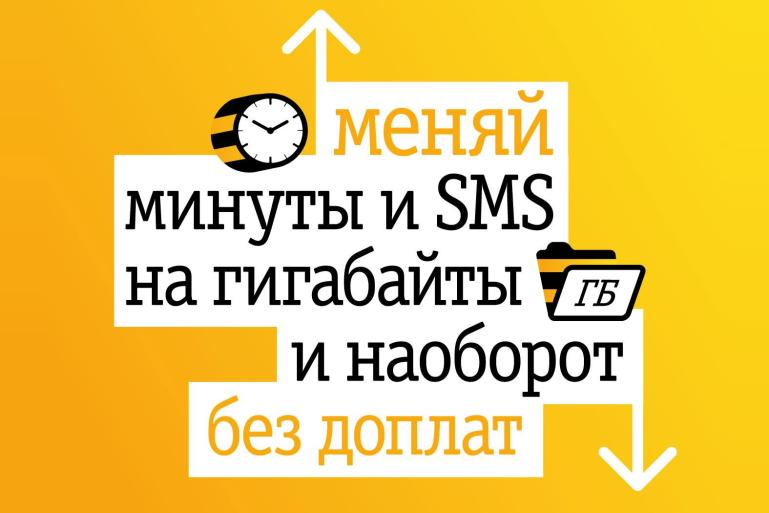 Обмен минут на гигабайты