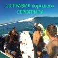 10 правил хорошего серф-трипа