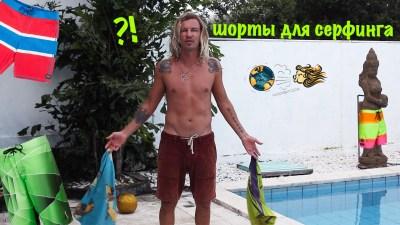 Одежда для серфинга: бордшорты. Как выбрать шорты для серфинга?