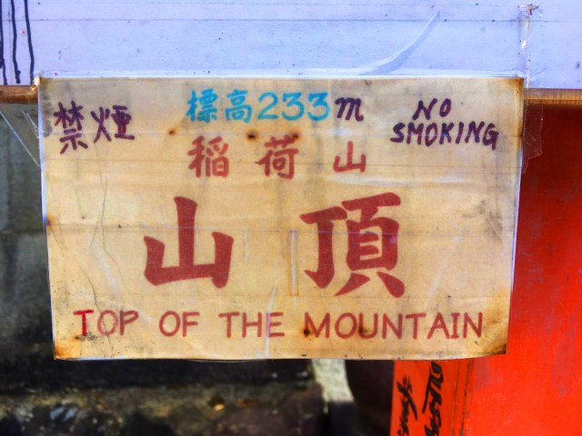 sign stating that it is the top of Inari mountain