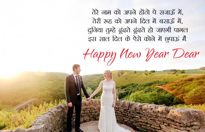 cute romentic new year wishes hindi