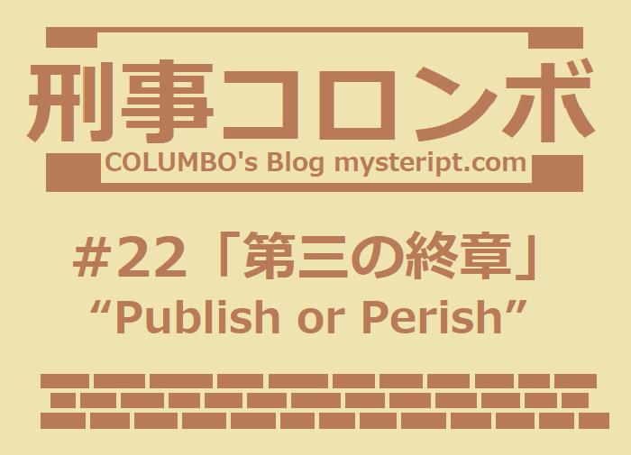 刑事コロンボ 22話 第三の終章