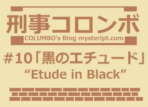 刑事コロンボ 10話 黒のエチュード