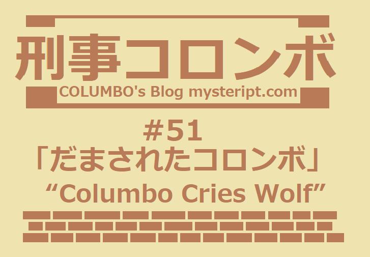 新・刑事コロンボ 51話 だまされたコロンボ