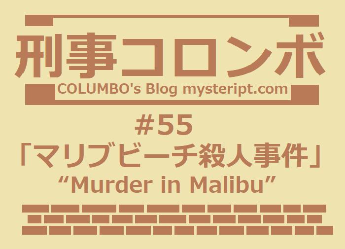 新・刑事コロンボ 55話 マリブビーチ殺人事件