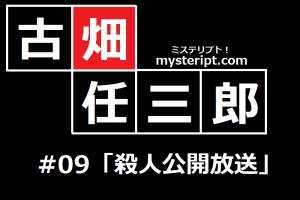古畑任三郎 9話 殺人公開放送