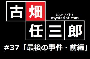 古畑任三郎 37話 最後の事件・前編 最も危険なゲーム