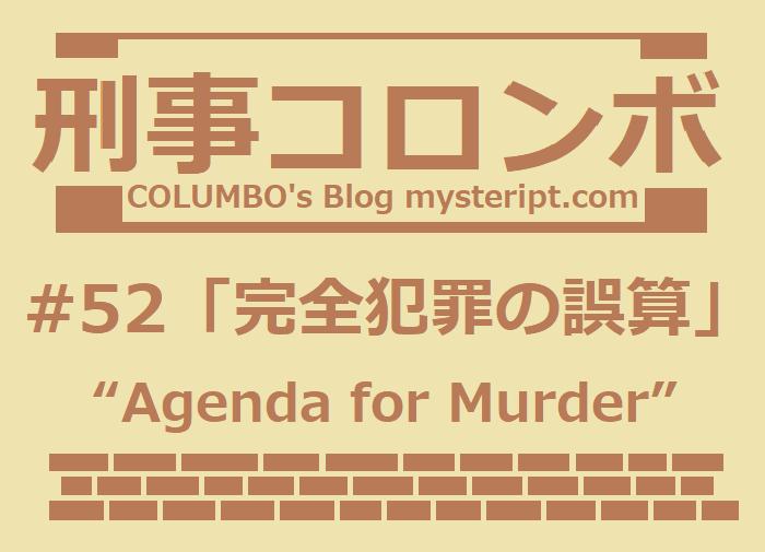 新・刑事コロンボ 52話 完全犯罪の誤算