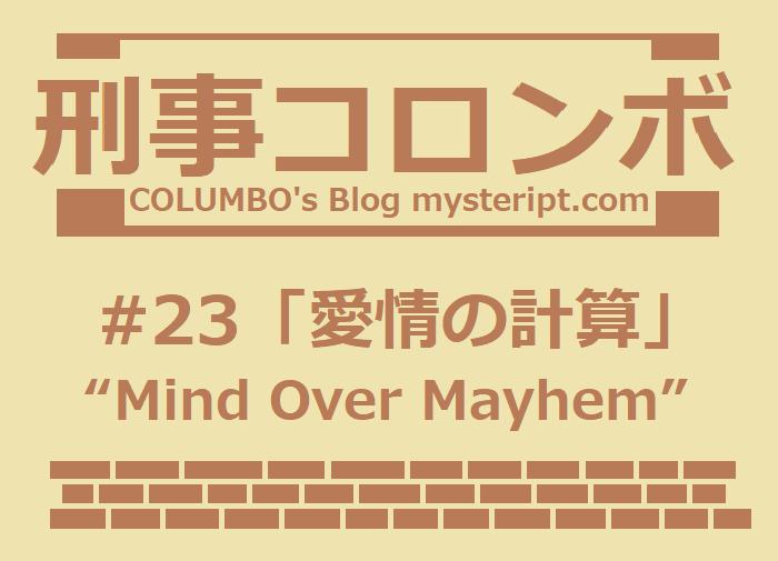 刑事コロンボ 23話 愛情の計算