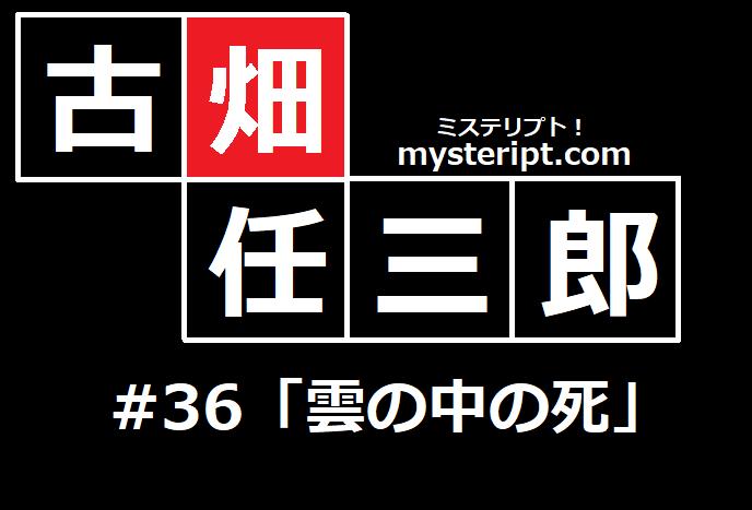古畑任三郎 36話 雲の中の死 追いつめられて