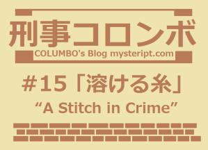 刑事コロンボ 15話 溶ける糸