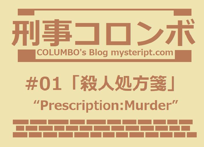 刑事コロンボ 1話 殺人処方箋