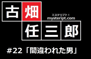 古畑任三郎 22話 間違われた男