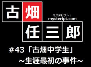 古畑任三郎 43話 古畑中学生~生涯最初の事件~