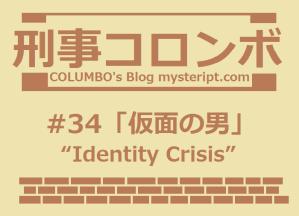 刑事コロンボ 34話 仮面の男