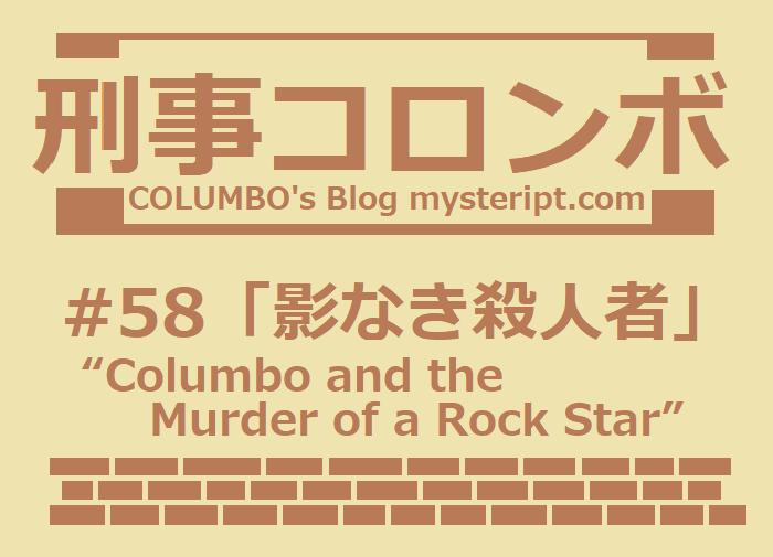 新・刑事コロンボ 58話 影なき殺人者