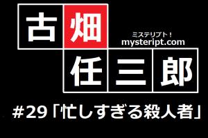 古畑任三郎 29話 忙しすぎる殺人者 その男、多忙につき