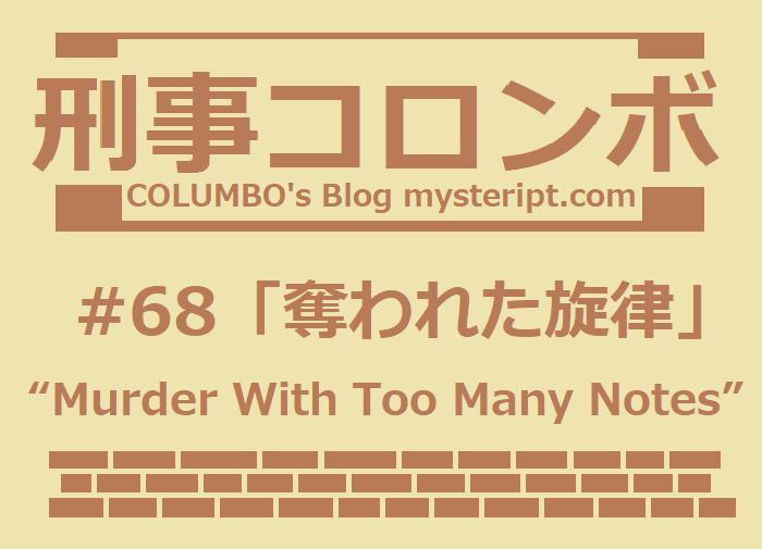 新・刑事コロンボ 68話 奪われた旋律