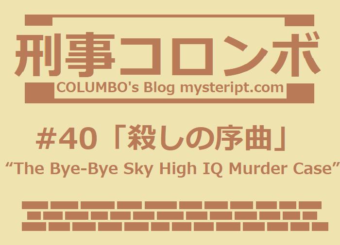 刑事コロンボ 40話 殺しの序曲