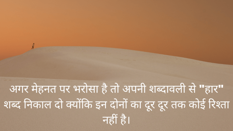 life changing quotes in Hindi with images