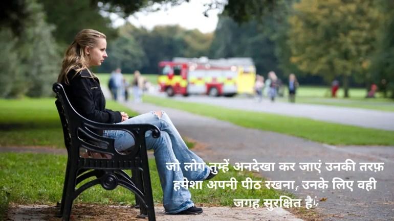 Ignorance Quotes in Hindi