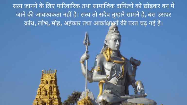Shiva Quotes by MysticMind