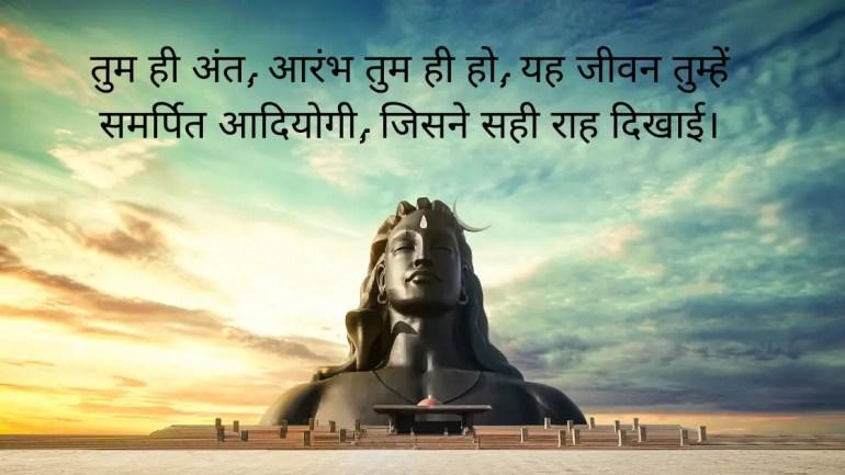 Shiva Quotes by Adiyogi