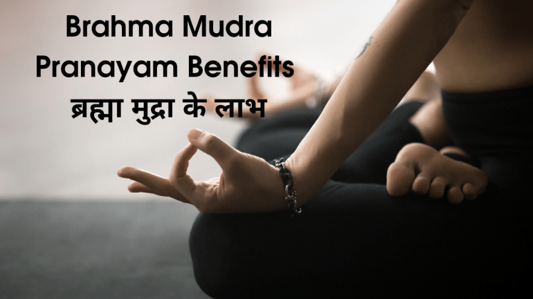 Brahma Mudra Pranayama in Hindi