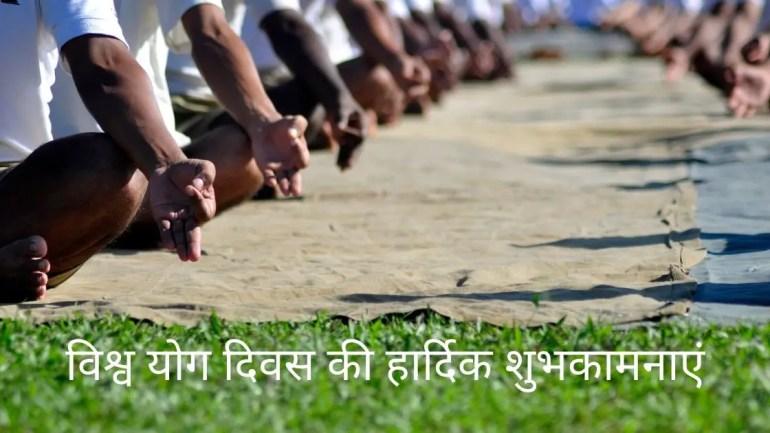 Yog Diwas Images/Yoga day Images