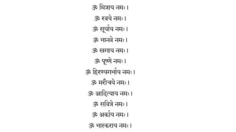Yoga Namaskar/ Surya Namaskar Mantra Images
