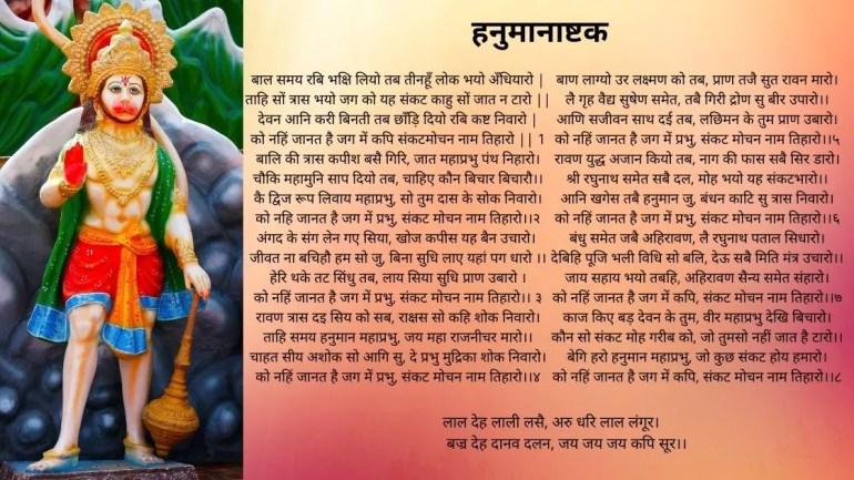Sankatmochan Hanumanashtak in Hindi Images