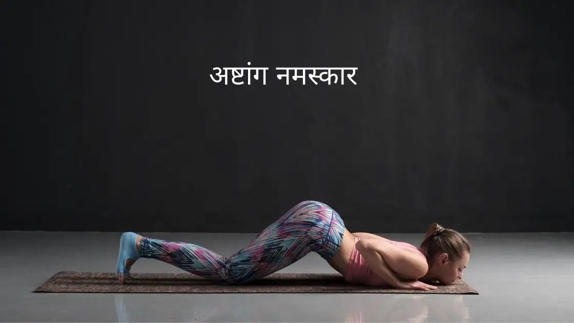 Ashtanga Namaskara Images