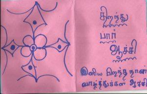 Aachi BDay Gift 20140003