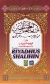 Terjemahan RIYADHUS SHALIHIN, Jilid 1 & 2