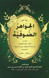 AL-JAWAHIR AS-SUFIYAH (JAWI)