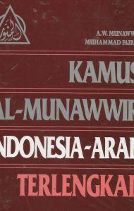 KAMUS AL-MUNAWWIR (INDONESIA-ARAB)