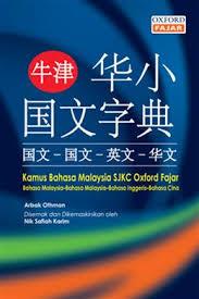 KAMUS BAHASA MALAYSIA SJKC OXFORD