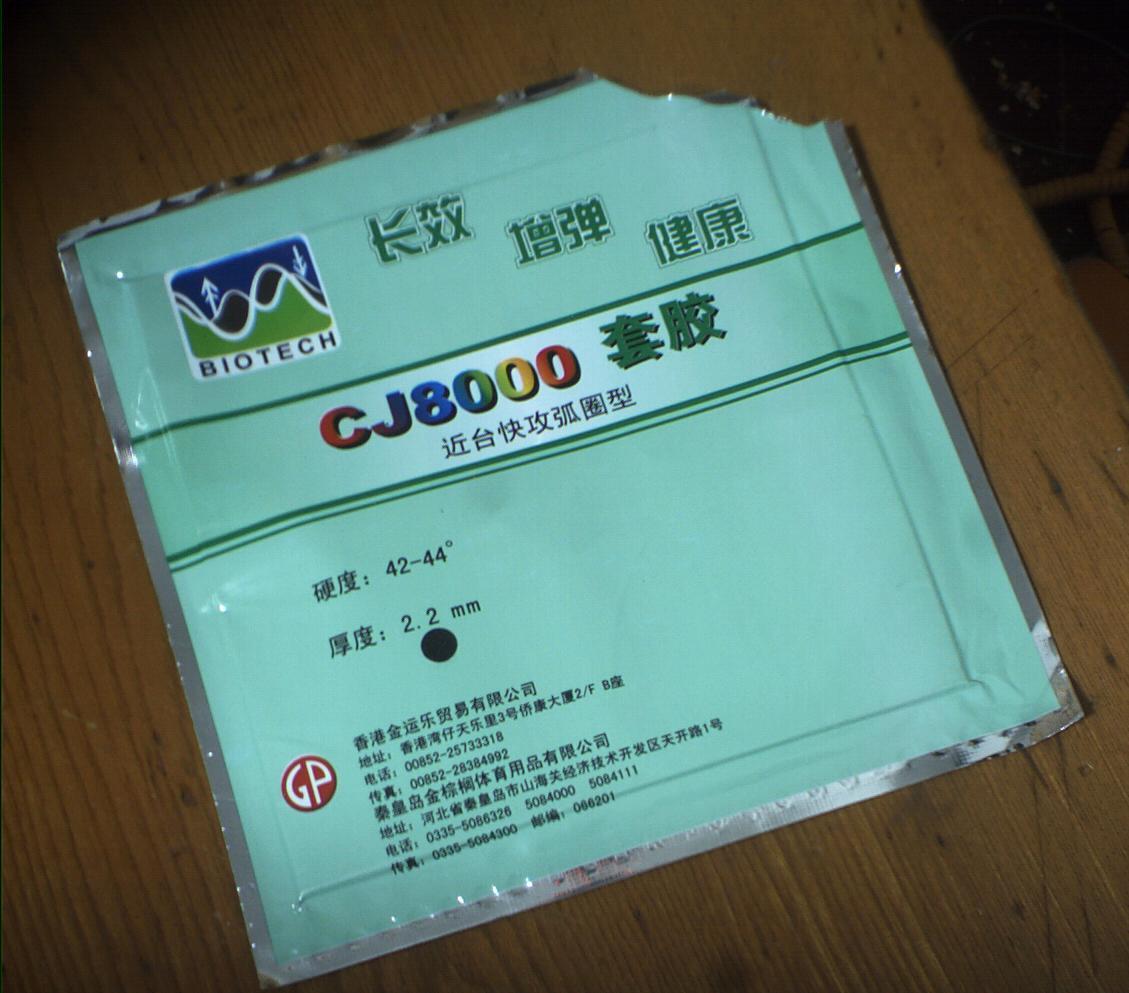 Palio Cj8000 biotech