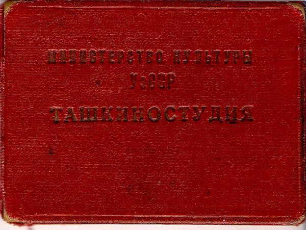 Хроникально-документальное кино — Письма о Ташкенте