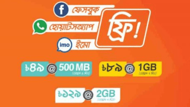 Banglalink Imo Pack 2020 with Activation Code