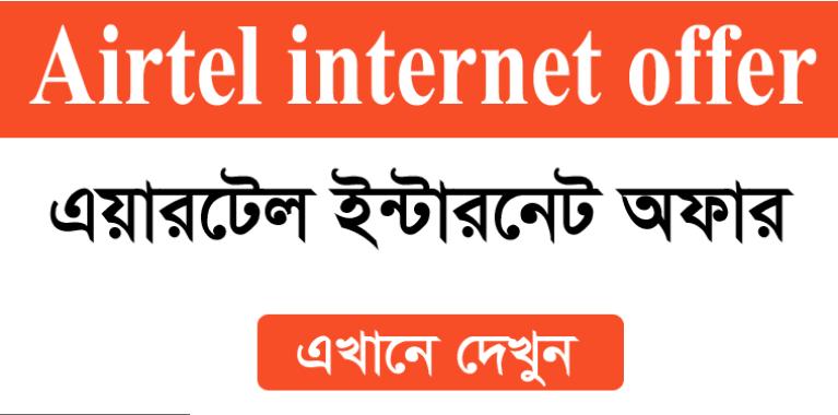 Airtel Internet Offer 2020 (Latest MB Offer)