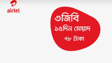 Airtel Internet Recharge Offer 2020