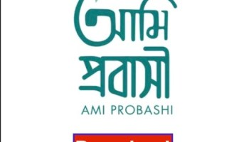 Ami Probashi App Download for Android, PC & iPhone Mobile 2021 (Ami Probashi.Apk Download Link)